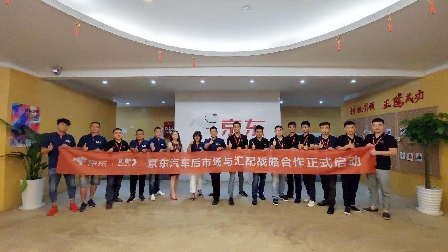 京東與上海匯配達成戰略合作——共同深耕全車件交易領域