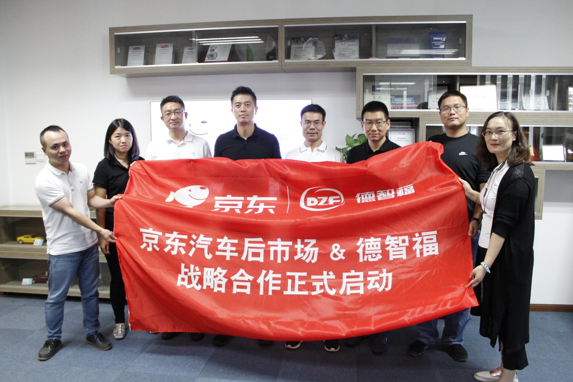 京東汽車后市場與德智福戰略合作簽約——共建云配聯盟體系